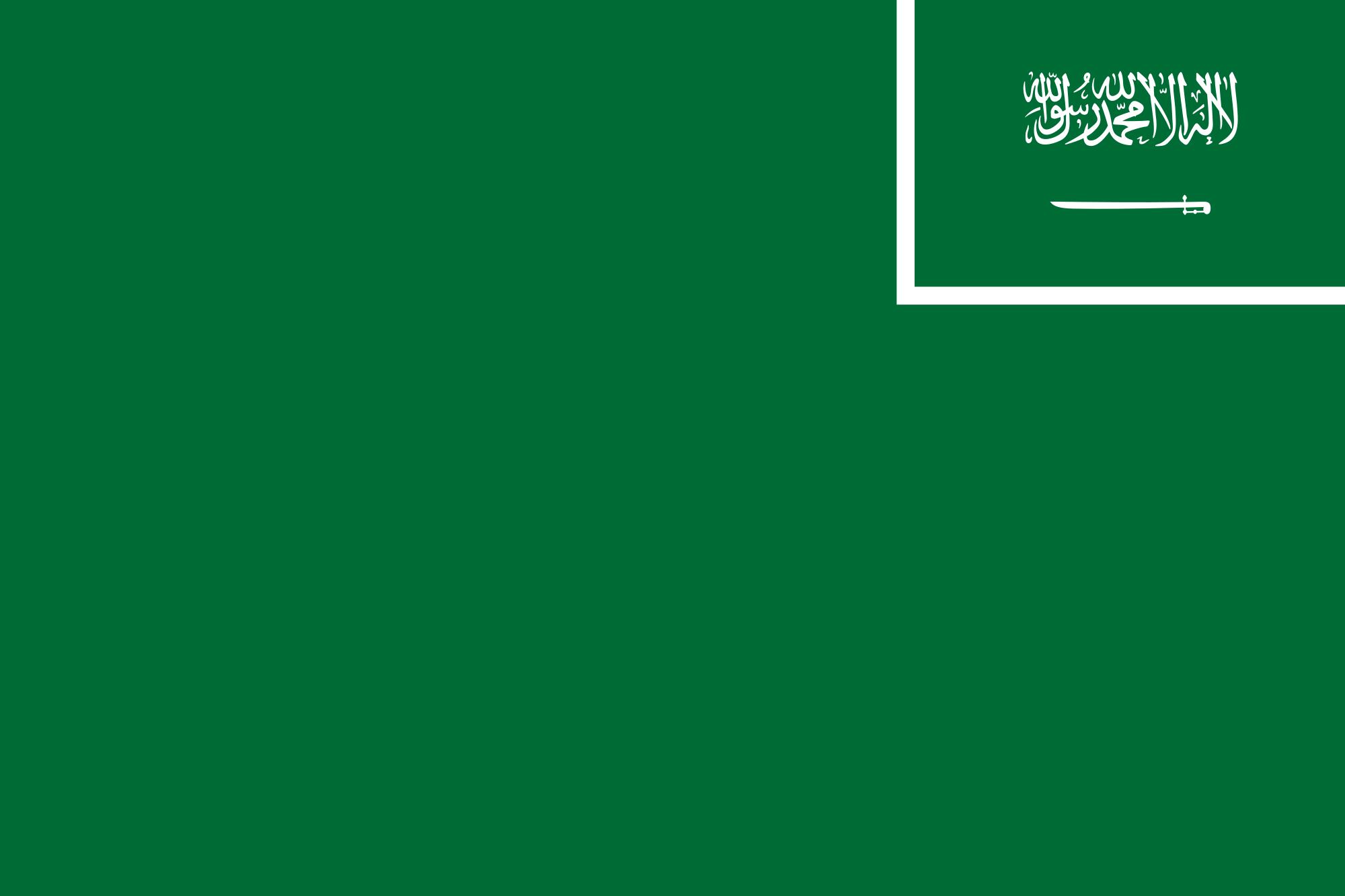 Saudi Arabia (Civil ensign)