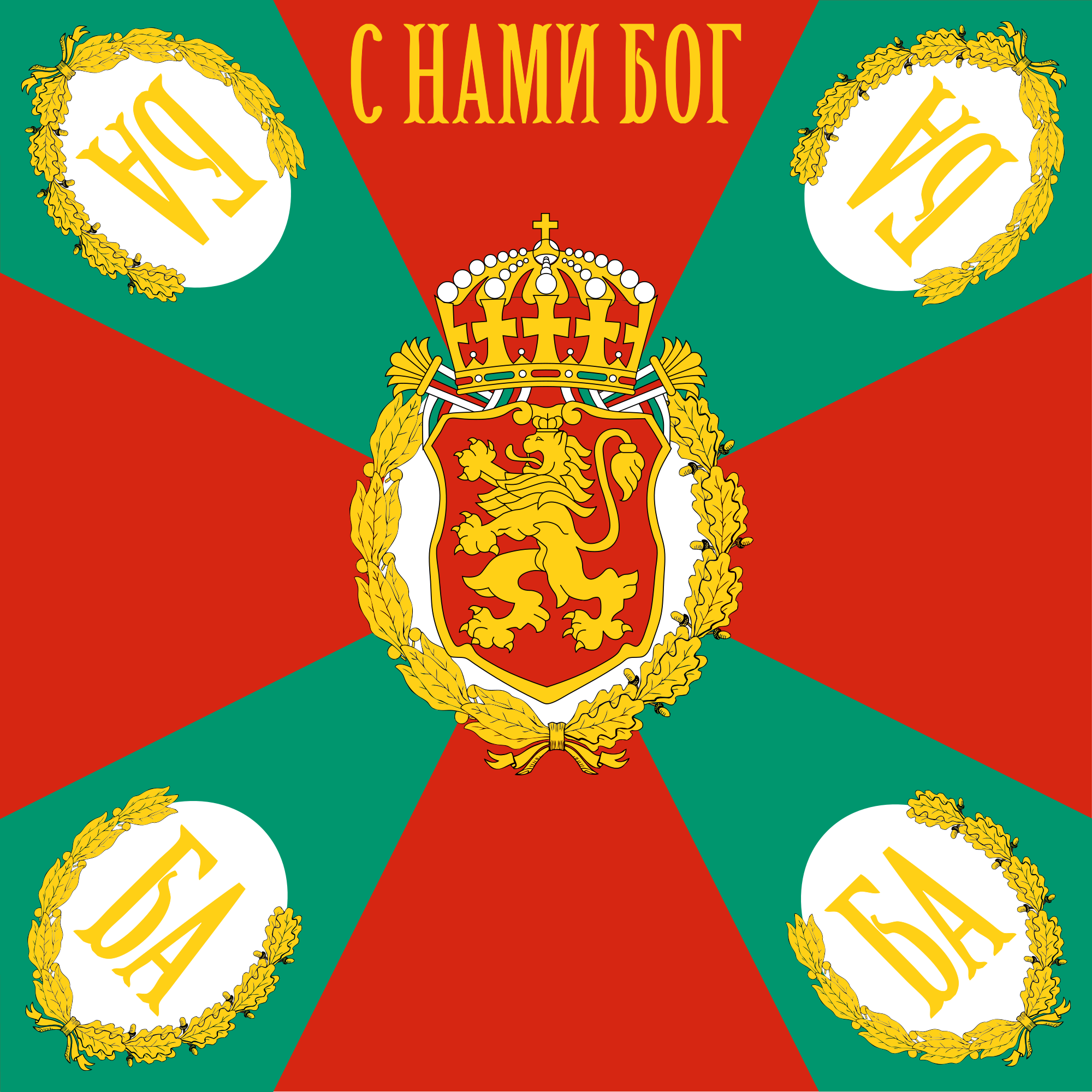 Bulgaria (War flag)
